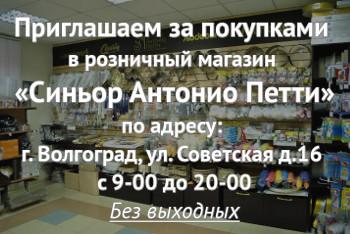 адрес розничного магазина для кондитеров